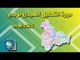 دروس وشروحات الهيدرولوجيا باستخدام Arc GIS -  د. رحيم العبدان