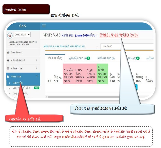 sas teacher portal increment