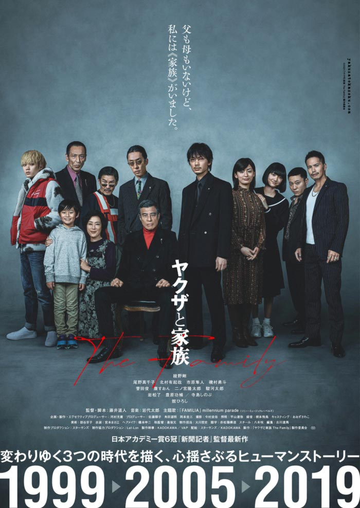 Yakuza and The Family (Yakuza to Kazoku: The Family) film - Michihito Fujii - poster