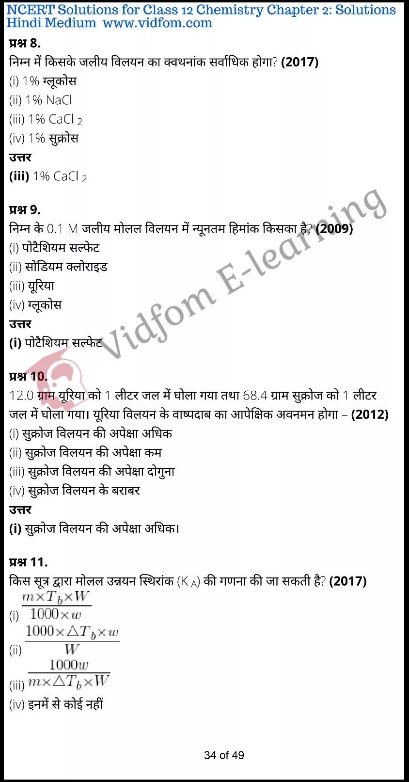 class 12 chemistry chapter 2 light hindi medium 34