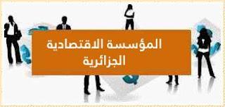 المؤسسات الاقتصادية الجزائرية %D8%A7%D9%84%D9%85%D