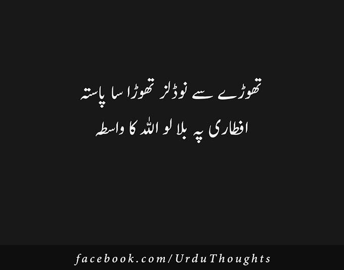 Urdu Funny 2 Line Poetry | Mazahiya Shayari
