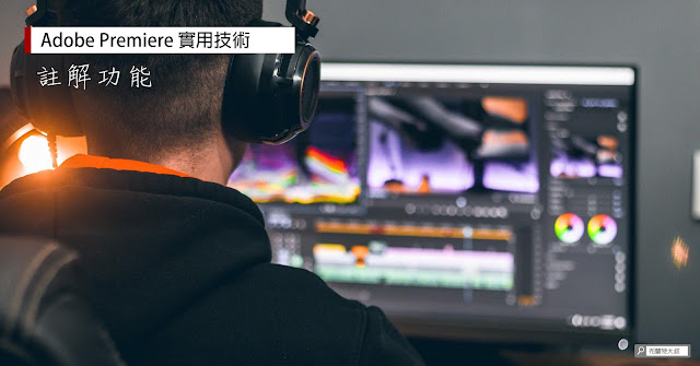 Make YouTube Video subtitles or captions by Adobe Premiere Captions function / 用 Adobe Premiere 的 Caption 功能幫 YouTube 影片加上字幕