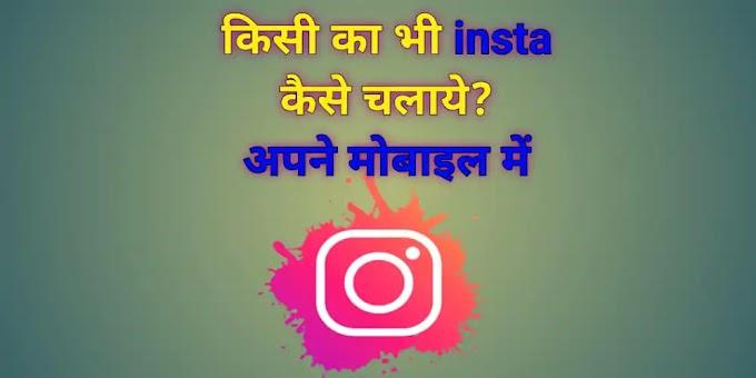 किसी का instagram apne phone में कैसे चलाये? insta को fb से जोड़े?