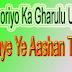 ghamoriyo se hai pareshan apnaye ye aashan tarika | ghamori ka gharelu upchar in hindi