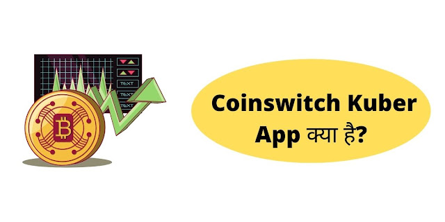 Coinswitch Kuber App क्या है?