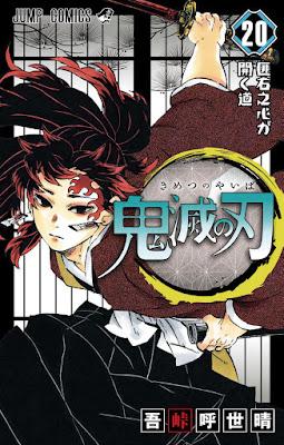 鬼滅の刃 コミックス 第20巻   吾峠呼世晴(Koyoharu Gotōge)   Demon Slayer Volumes   Hello Anime !