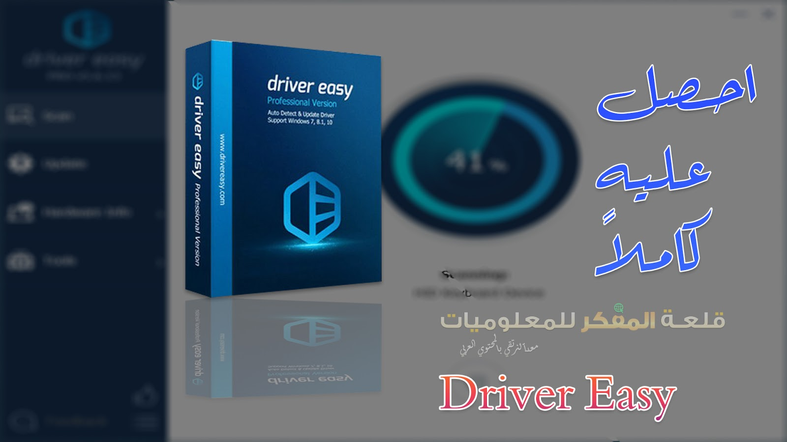 تحميل برنامج Driver Easy Pro كامل باخر اصدار عملاق تحديث تعريفات