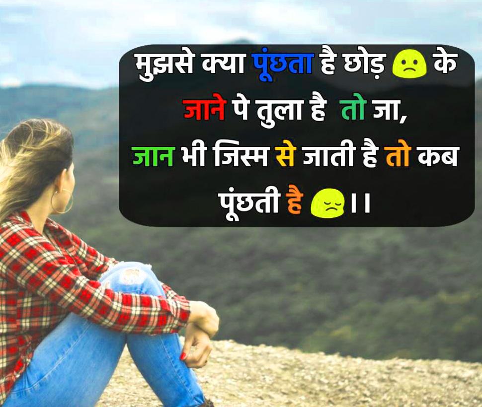 bewafa shayari image hd download