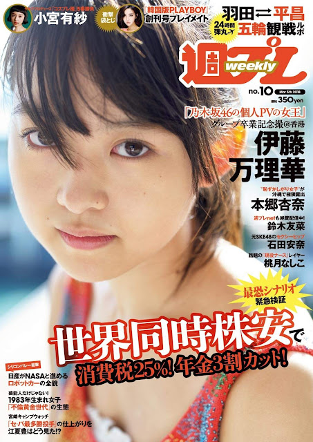 伊藤万理華 Ito Marika Weekly Playboy No 10 2018 Cover