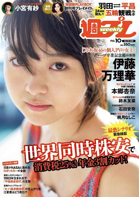 伊藤万理華 Ito Marika Weekly Playboy No 10 2018 Cover