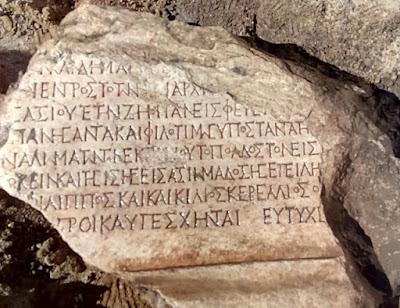 Επιγραφή του 2ου αιώνα ανακαλύπτεται στην αρχαία Φιλιππούπολη