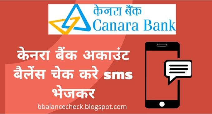 केनरा बैंक बैलेंस चेक sms नंबर | how to check canara bank balance by sms with mini statement