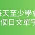 學日文就是應該每天隨時利用零碎時間學習日文單字例句(學習日文單字效率方法分享)