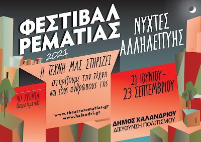 Φεστιβάλ Ρεματιάς 2021 – Νύχτες Αλληλεγγύης