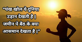motivational quotes in Hindi   Motivational Thoughts in Hindi   Motivational Quotes in hindi for students