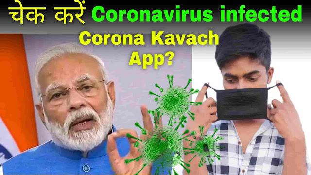 Corona Kavach App Kya Hai? What is Corona kavach App?