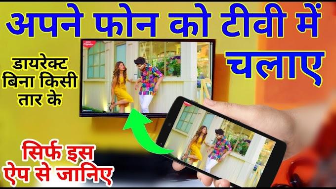 किसी भी Phone को TV में चलाएं इस App से।