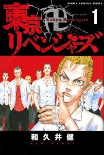 東京リベンジャーズ コミック 旧 表紙 第1巻   花垣武道 東リベ 東卍   Tokyo Revengers Volumes