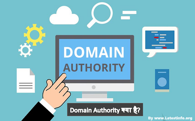 What is Domain Authority and How to increase the DA of your blog?