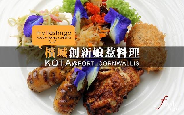 【美食】在槟城吃一餐创新娘惹料理 @ Kota Dine & Coffee