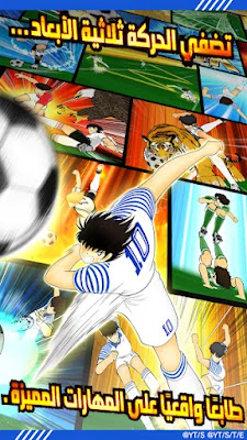 تحميل لعبة Captain Tsubasa Dream unnamed+%2854%
