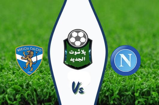 نتيجة مباراة نابولي وبريشيا بتاريخ 29-09-2019 الدوري الايطالي
