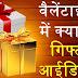 आज Valentines Days पर अपने पार्टनर को दें ये खास Gift, वो भी 5,000 रुपये से कम कीमत में