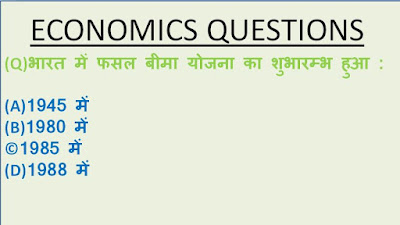 geography question in hindi