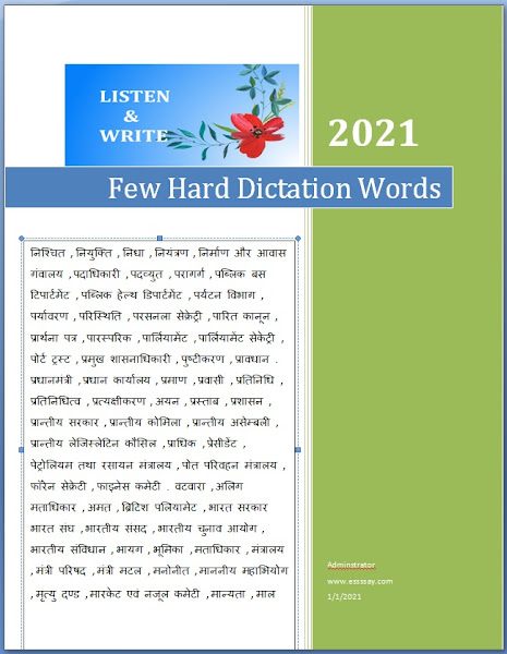 Hard Dictation Words of Hindi for Print
