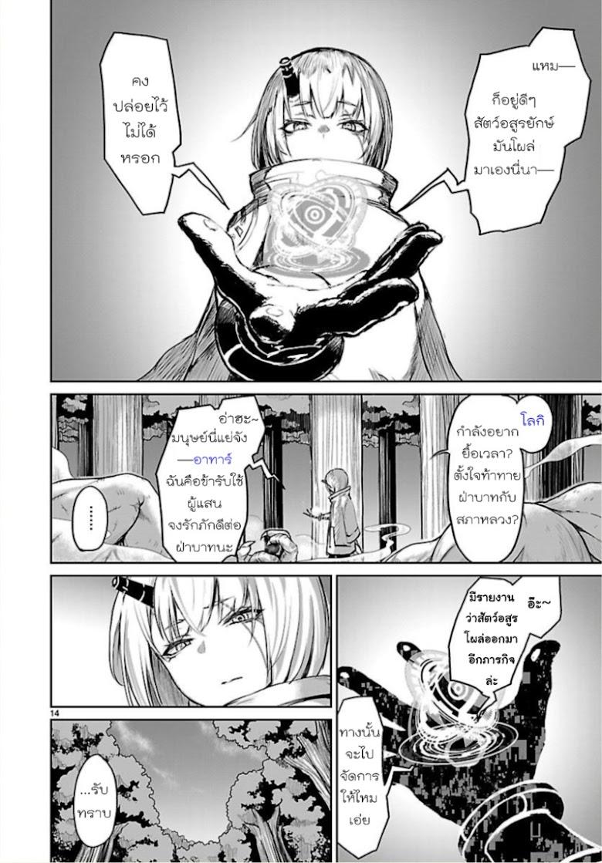 Kami Naki Sekai no Kamisama Katsudo - หน้า 14