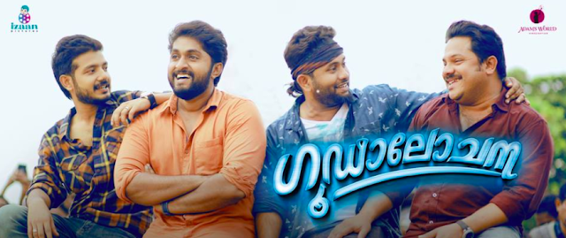 Goodalochana (2017) : Koyikode Song Lyrics | Abhaya Hiranmayi