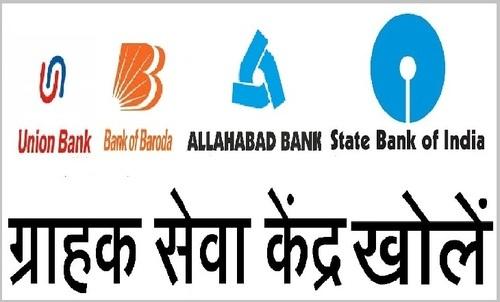KIOSK BANKING - BANK CSP MITRA / BANK CSP APPLY