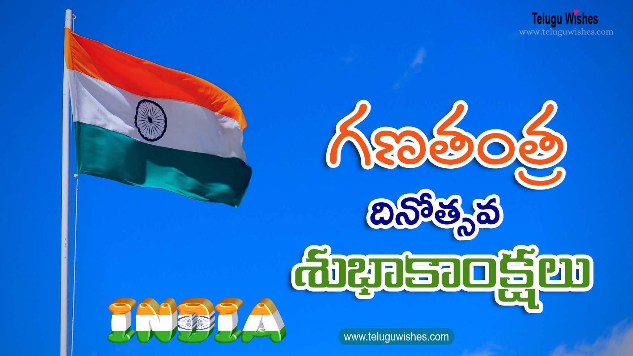 republic day greetings in telugu