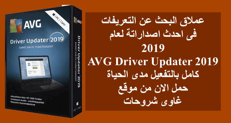avg driver updater 2019 crack avg driver updater 2019 key avg driver updater 2019 license key avg driver updater 2019 activation key avg driver updater 2019 registration key avg driver updater 2019 activation code avg driver updater 2019 serial key avg driver updater 2019 download avg driver updater 2019 full avg driver updater 2.5 key 2019