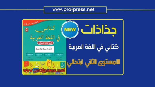 المستوى الثاني:جذاذات اللغة العربية كاملة- مرجع كتابي في اللغة العربية جديدة و محينة 2018