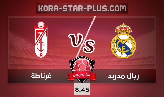 مشاهدة مباراة ريال مدريد وغرناطة كورة ستار بث مباشر اونلاين لايف اليوم بتاريخ 23-12-2020 الدوري الاسباني