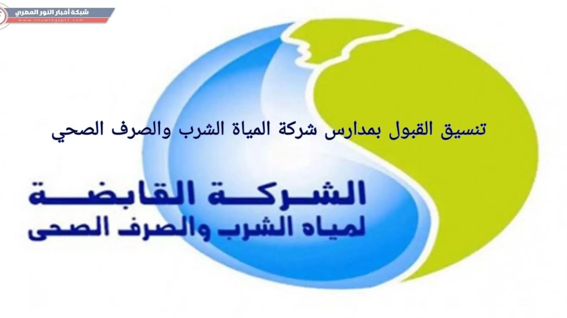 تنسيق القبول بمدارس شركة المياه و الصرف الصحي بديل الثانوية العامة 2021-2022 بعد الشهادة الاعدادية في محافظات مصر