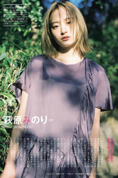ブレイク女優2021, Weekly Playboy 2021 No.09 (週刊プレイボーイ 2021年9号)