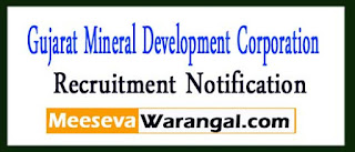 GMDC (Gujarat Mineral Development Corporation Limited) Recruitment Notification 2017