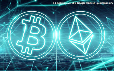 11-летний сын CEO Google майнит криптовалюту