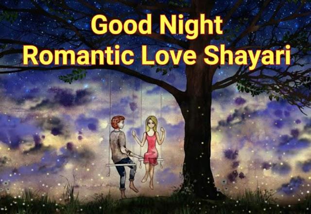 New Good Night love shayari in Hindi | Good Night Romantic Love Shayari