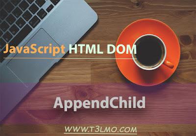 شرح appendChild في DOM
