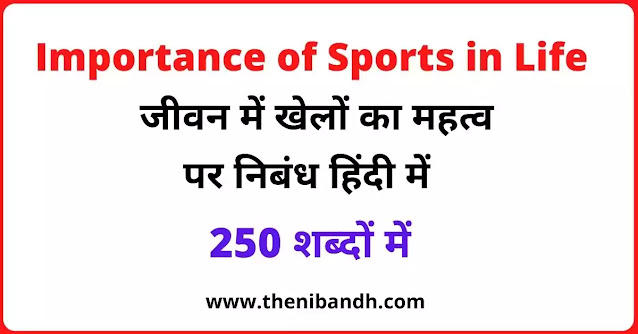 importance of Games in life text image in hindi