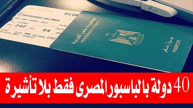 رسميا .. 40 دولة جديدة تفتح أبوابها للمصريين بدون تأشيرة بجواز السفر فقط