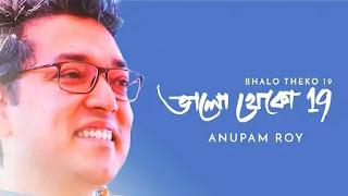 Bhalo Theko 19 Lyrics (ভালো থেকো ১৯) Anupam Roy