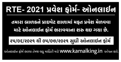 RTE Gujarat Admission 2021 Apply Online @rtegujarat.org | Admission Form, Eligibility & Last Date |RTE Admission -2021 | Check Complete Details Here