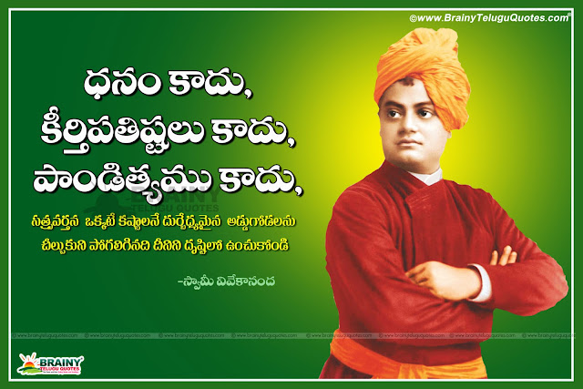 Here is swami Vivekanada Motivaitonal Quotes about Victory and goal settings, Swami Vivekananda Best Inspirational Quotes, Best telugu swami vivekananda inspirational Quotes,Swami Vivekananda Inspirational Quotes in Telugu, Best inspirational Quotes about goal setting and victory quotes from Swami Vivekananda, Best Quotes of Swami Vivekananda, Vivekananda inspirational Quotes for youth, Swami Vivekananda inspirational messages, Swami Vivekananda Sayings about life, Swami Vivekananda Best quotes about life, Best Inspirational Quotes from Swami Vivekananda, inspirational Victory Quotes from Swami Vivekananda, Good morning Quotes in Telugu, Telugu Good Morning Quotes, Good morning Quotes,Vivekananda's Quotes about Goal settings,Best Telugu Inspirational Quotes from Swami Vivekananda, Swami Vivekananda Telugu Quotes -Swami Vivekananda Best inspirational Quotes.