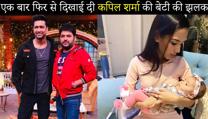 एक बार फिर से दिखाई दी कपिल शर्मा की बेटी की झलक रिया तिवारी से रुका नहीं गया उठाया नन्ही सी परी को गोद में