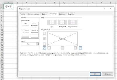 Диагональные границы ячейки MS Excel